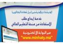 """غدا موعد إطلاق بوابة """"منحتي""""الإلكترونية للراغبين في الاستفادة من منحة التعليم العالي برسم السنة الجامعية 2018ــ2019."""